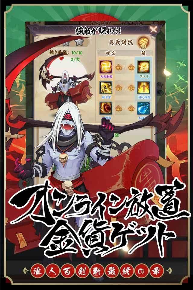浪人百剑-斩- 游戏截图4