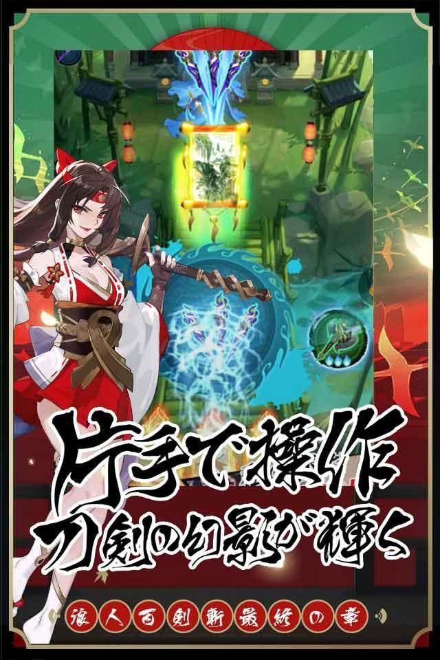 浪人百剑-斩- 游戏截图5