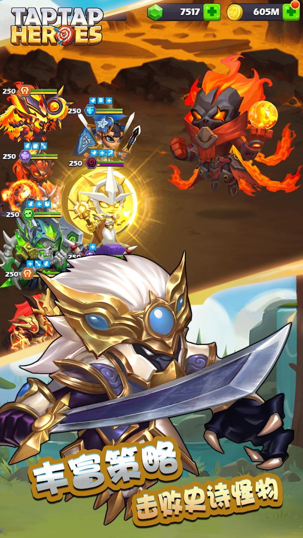 放置英雄 - Taptap Heroes 游戏截图4