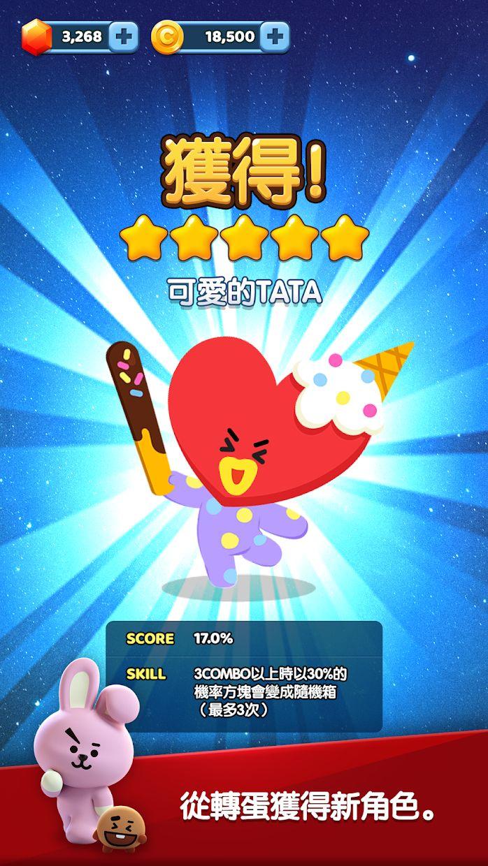 拼图之星 BT21 游戏截图3