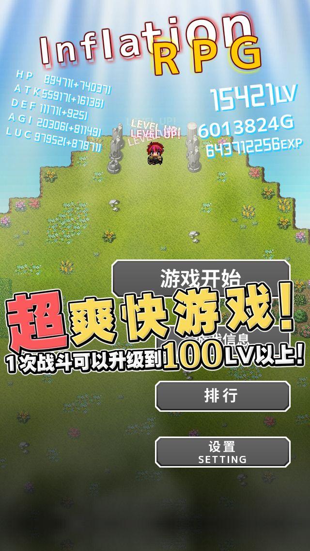 Inflation RPG 游戏截图1