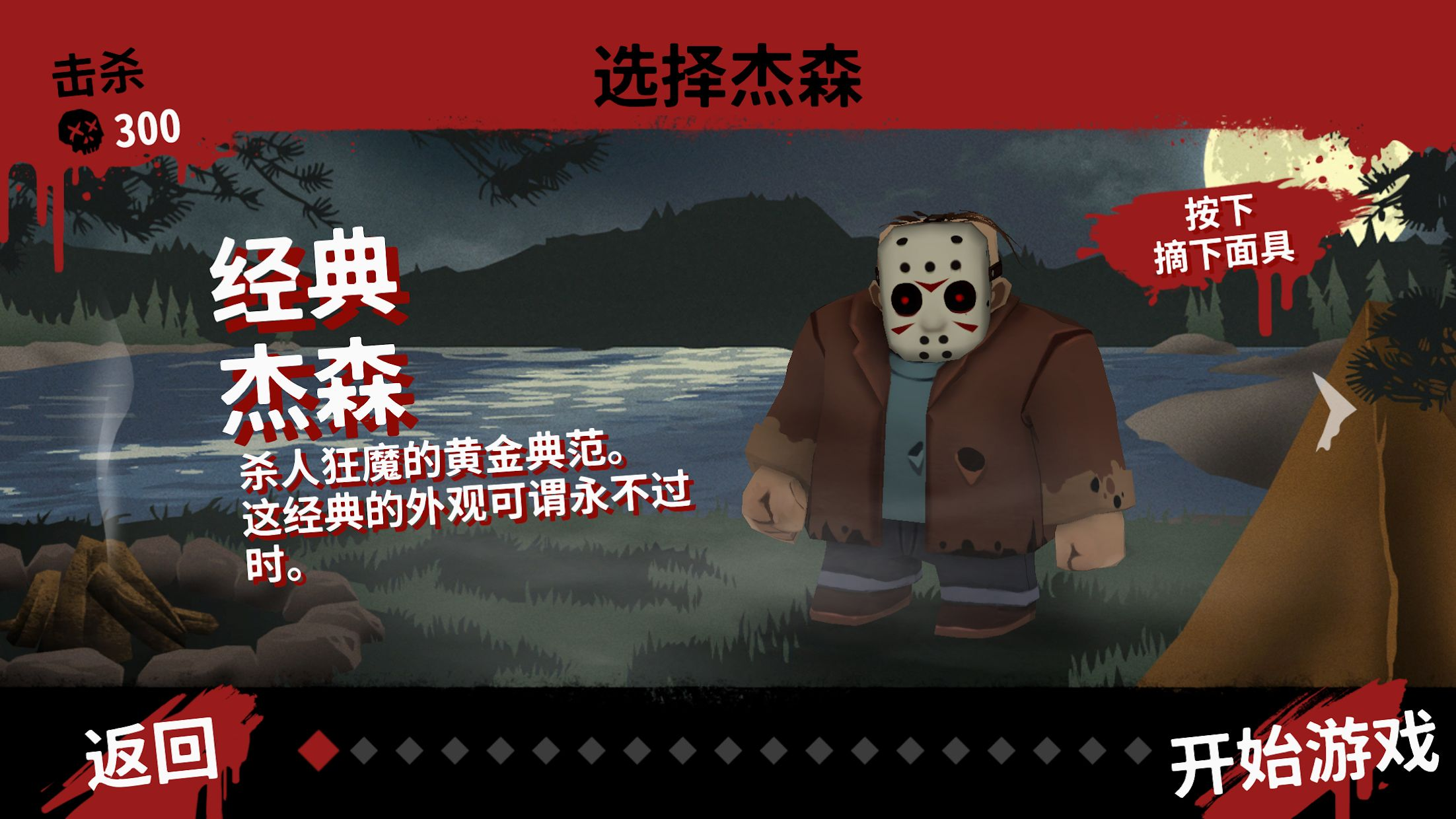 Friday the 13th: 杀手游戏 游戏截图3