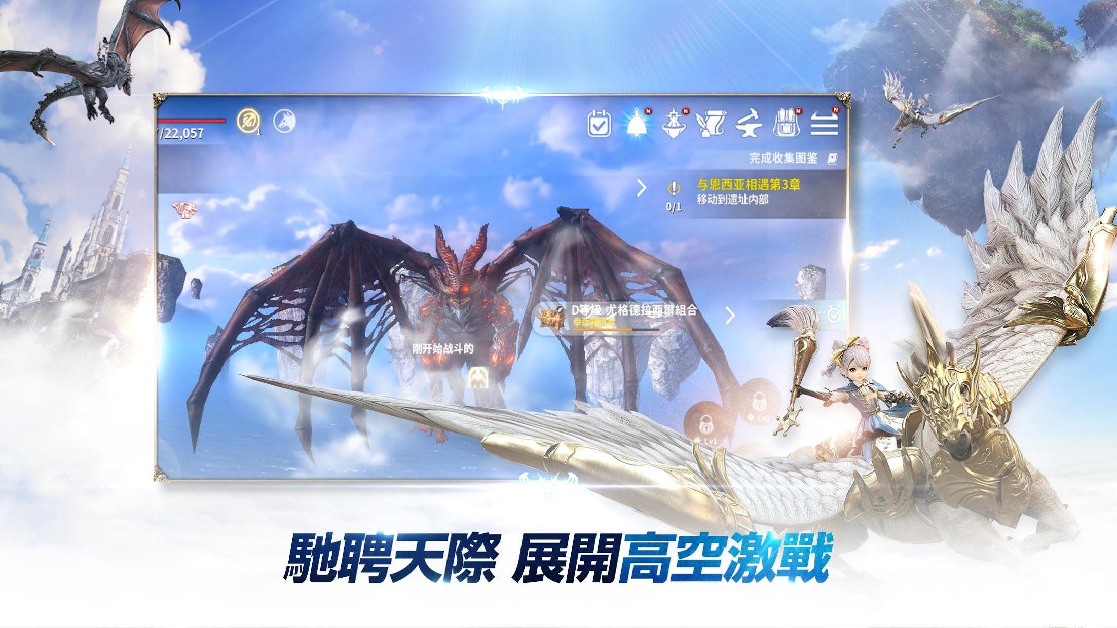 伊卡洛斯M - Icarus M(台服) 游戏截图2