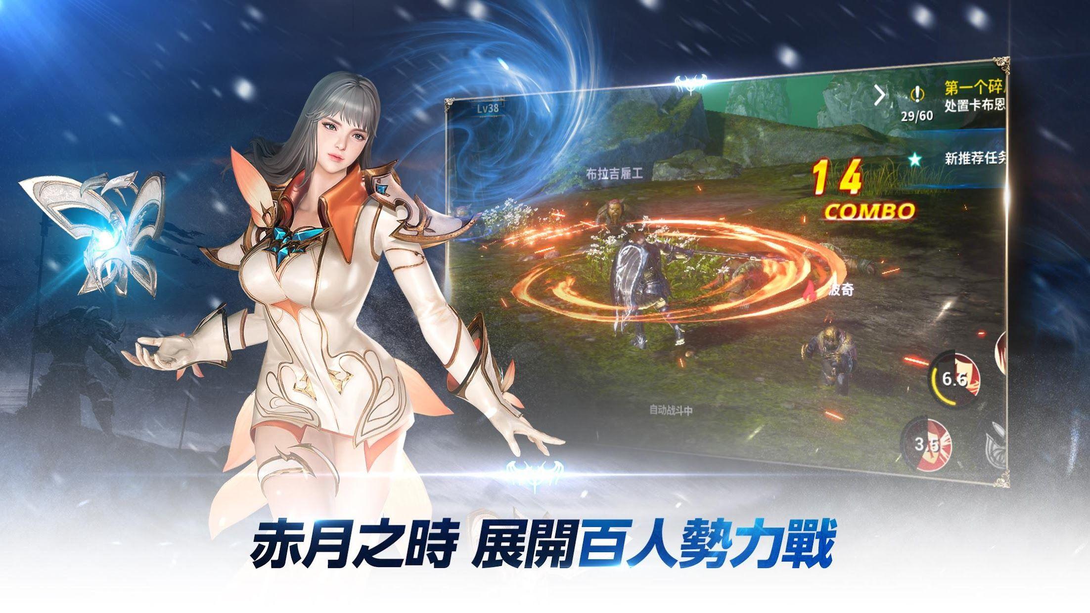 伊卡洛斯M - Icarus M(台服) 游戏截图5