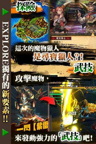 怪物猎人 : EXPLORE(台服) 游戏截图3