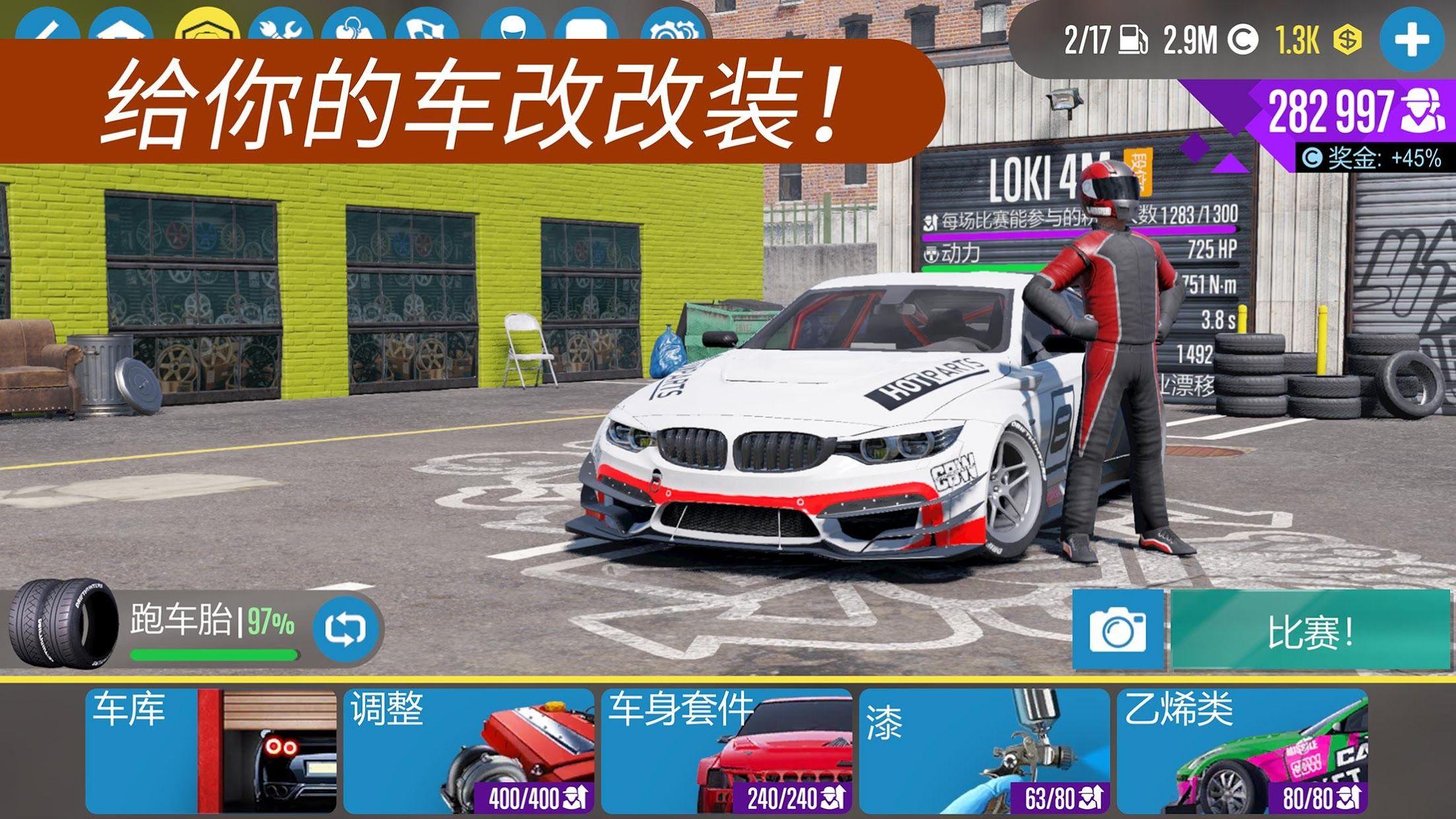 CarX 漂移赛车 2 游戏截图1