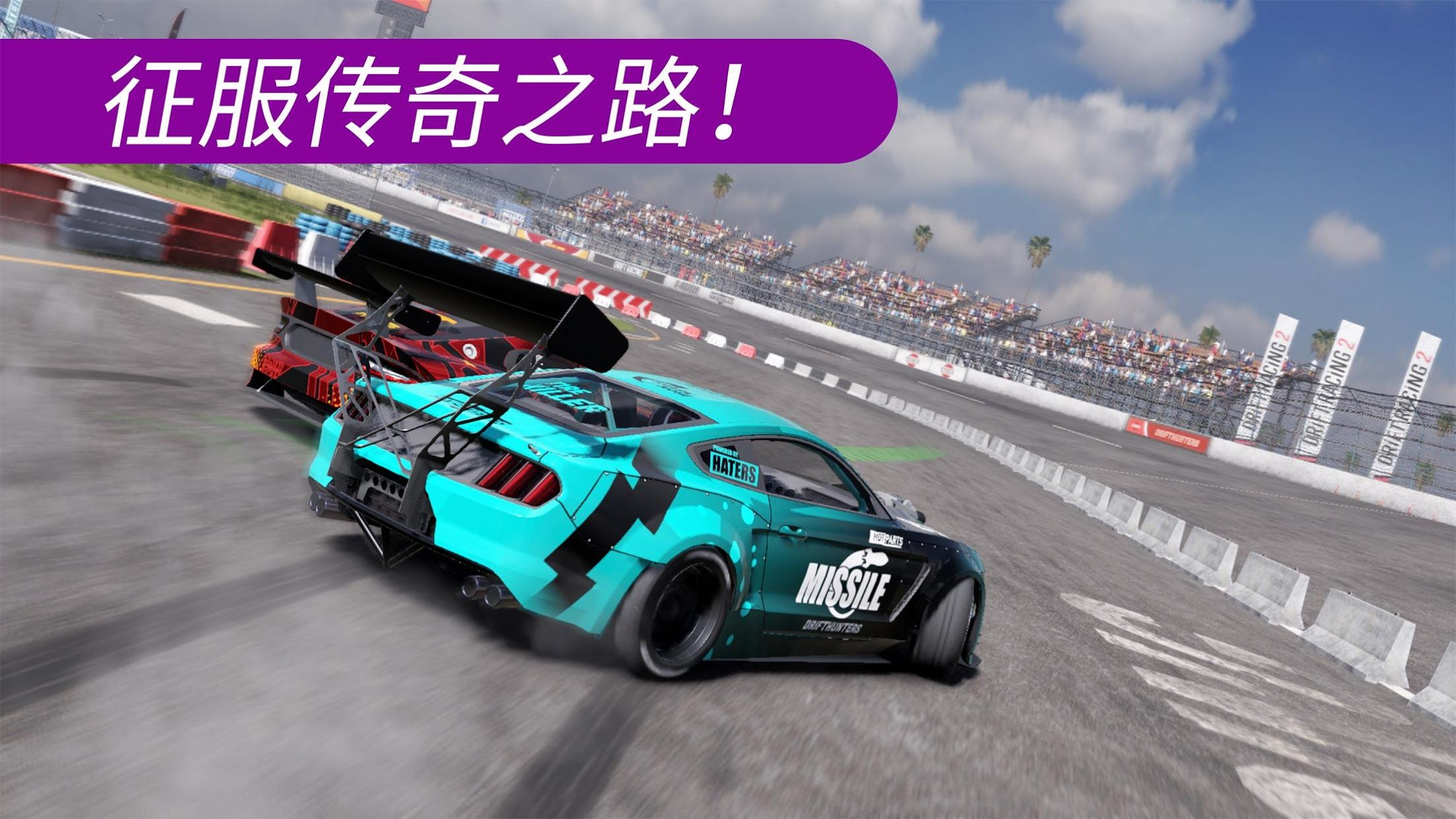 CarX 漂移赛车 2 游戏截图3