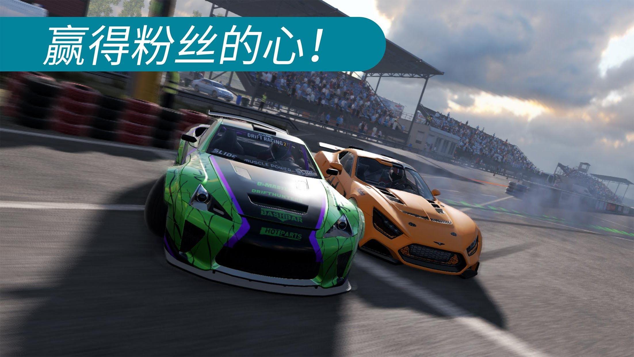 CarX 漂移赛车 2 游戏截图4