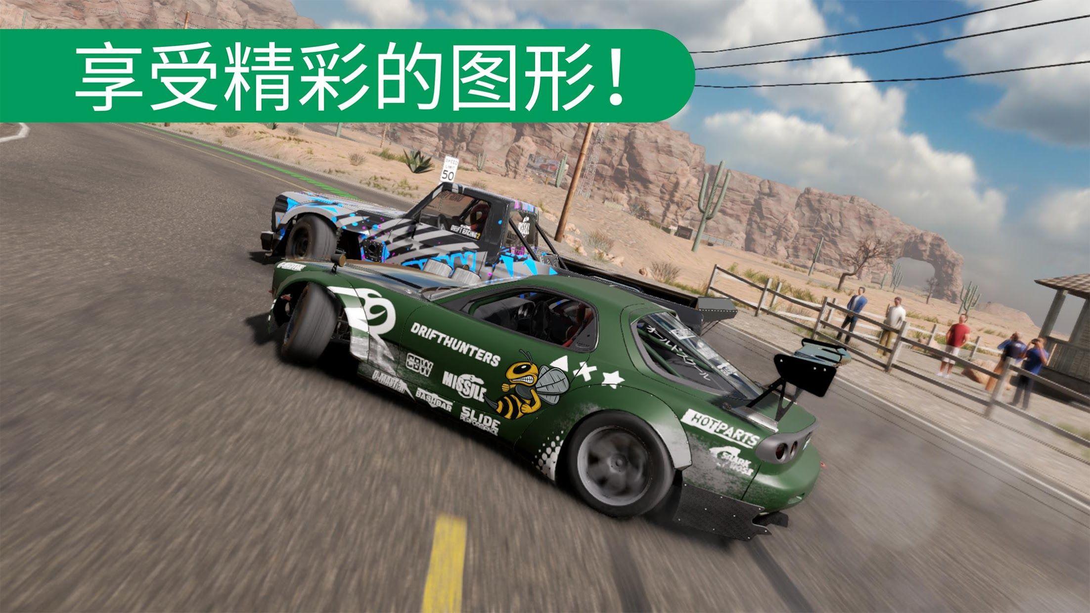 CarX 漂移赛车 2 游戏截图5