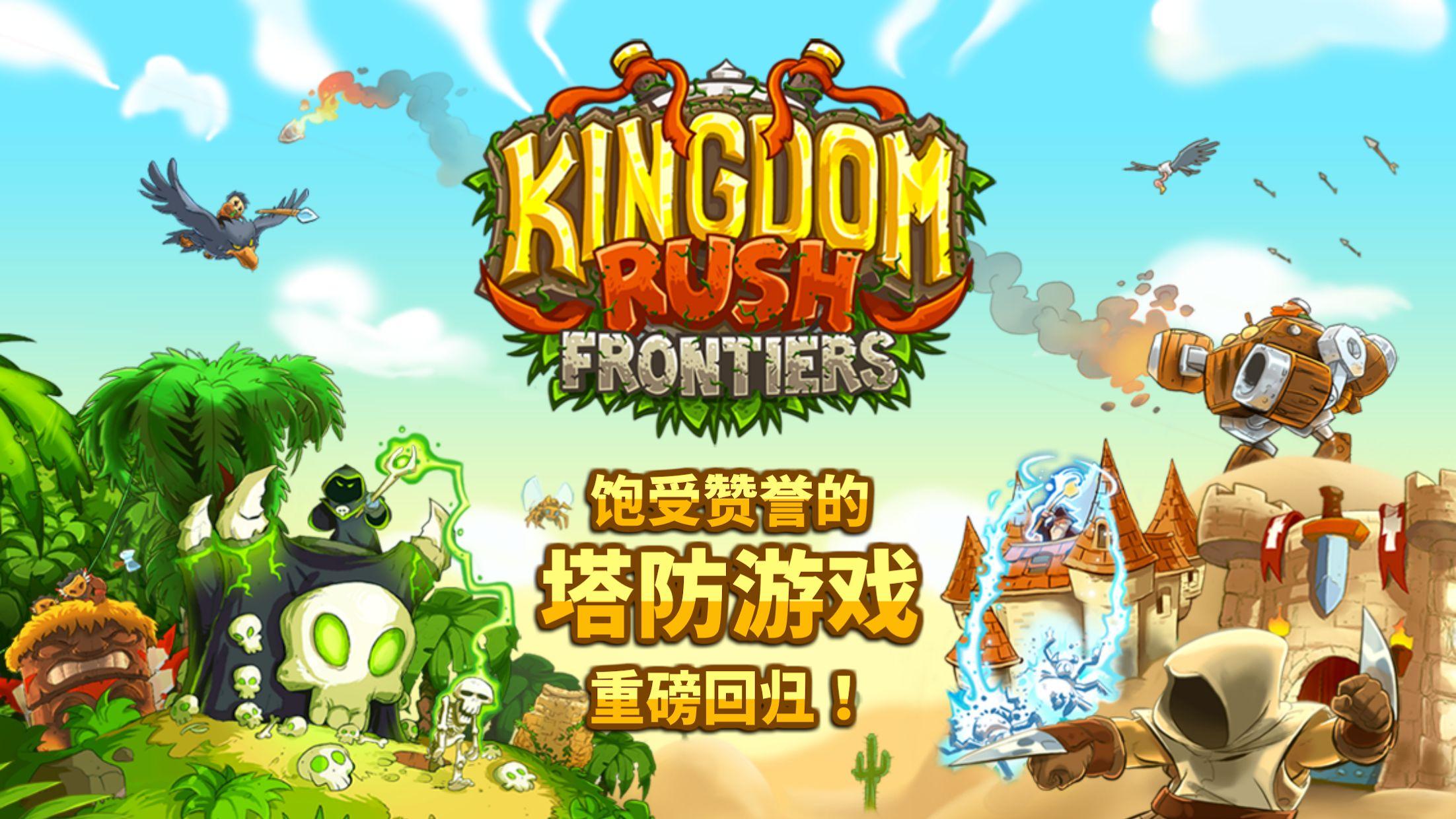 王国保卫战:前线 游戏截图1