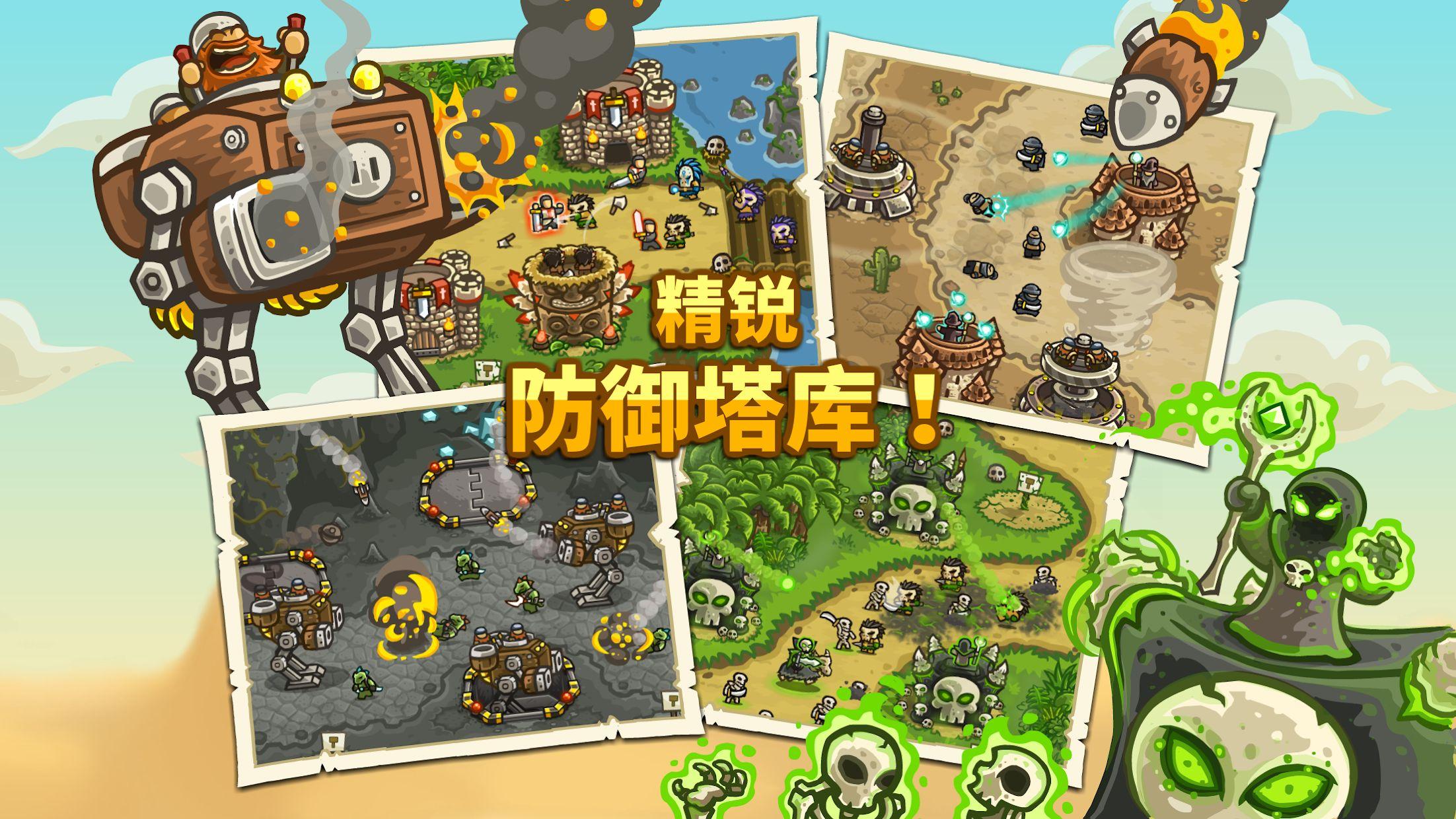 王国保卫战:前线 游戏截图3