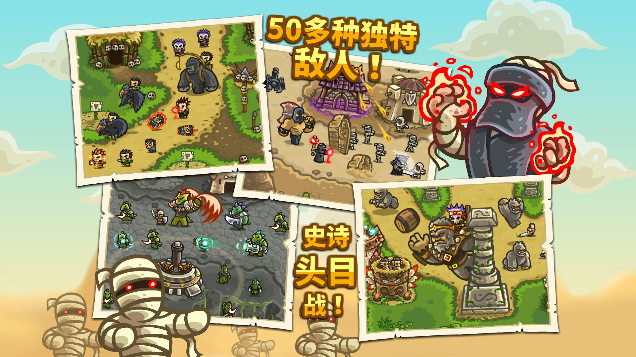 王国保卫战:前线 游戏截图4