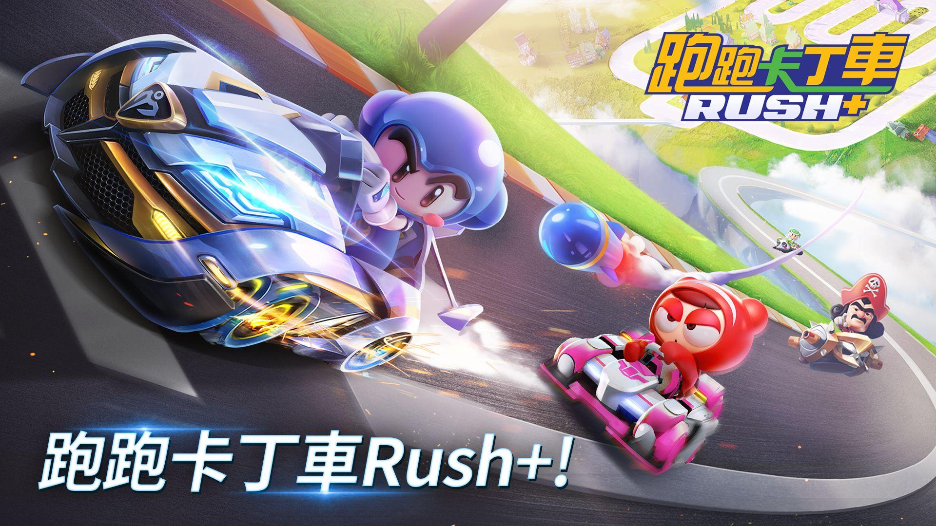 跑跑卡丁车 Rush+ 游戏截图1