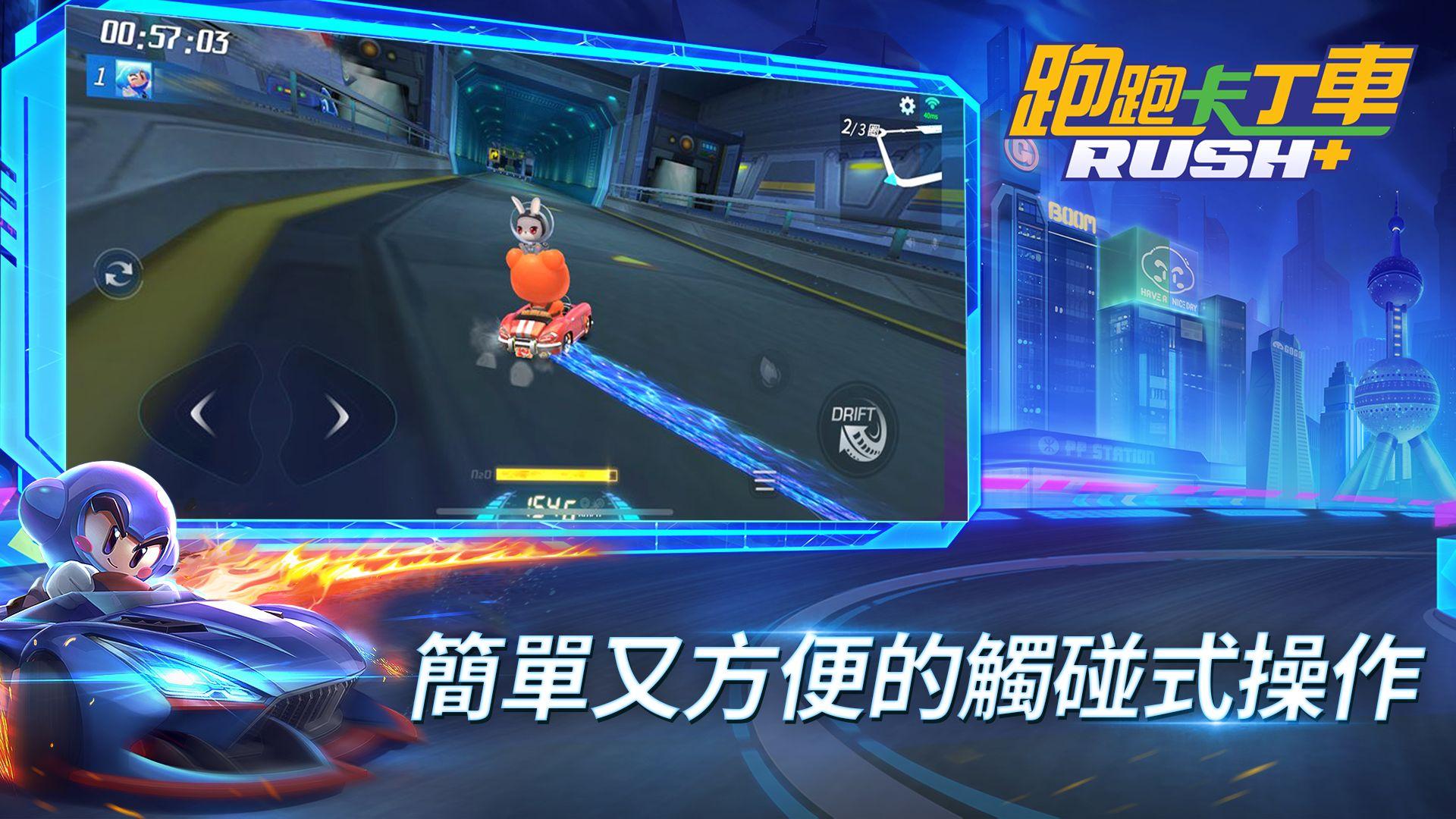 跑跑卡丁车 Rush+ 游戏截图2
