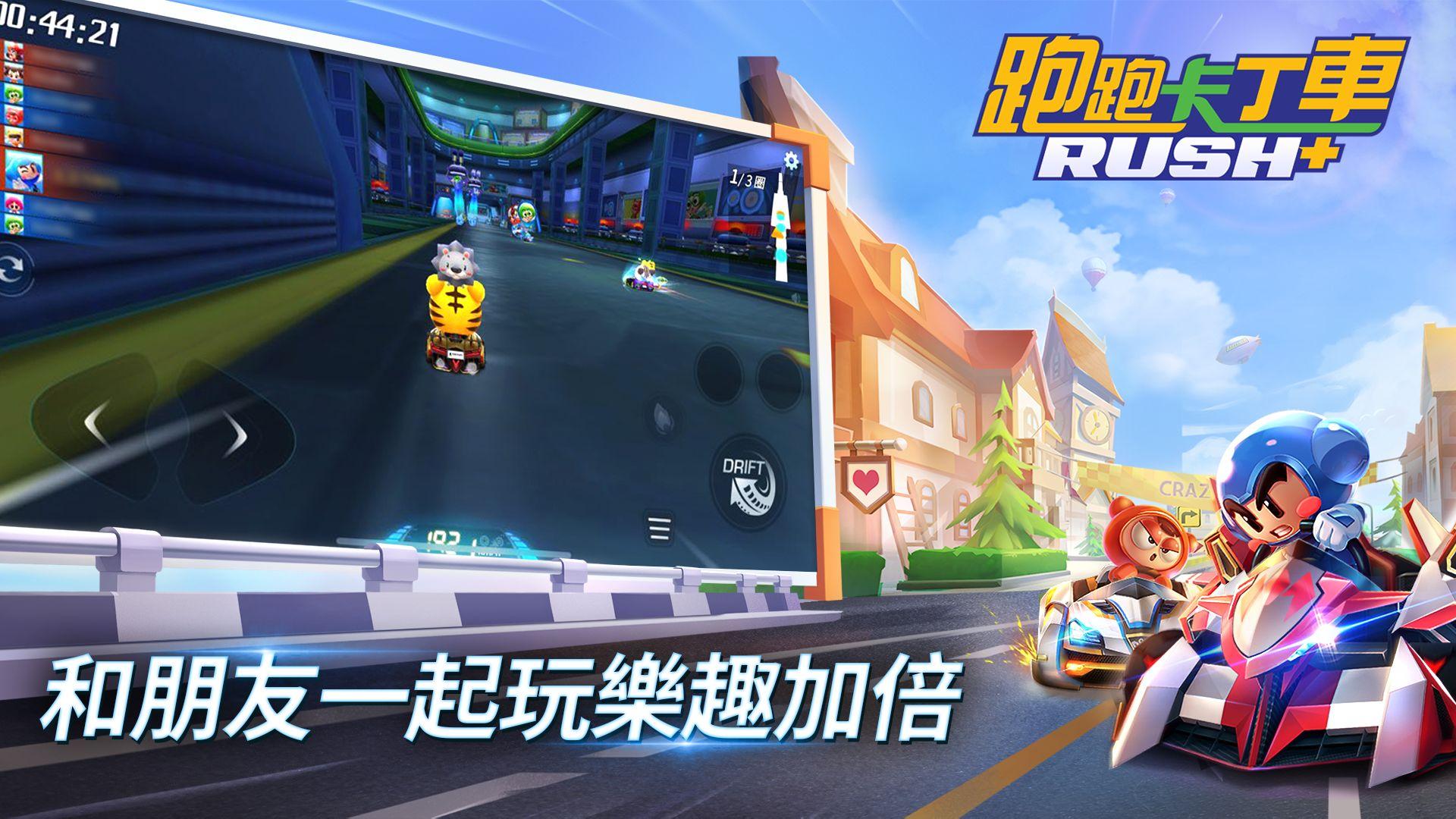 跑跑卡丁车 Rush+ 游戏截图4