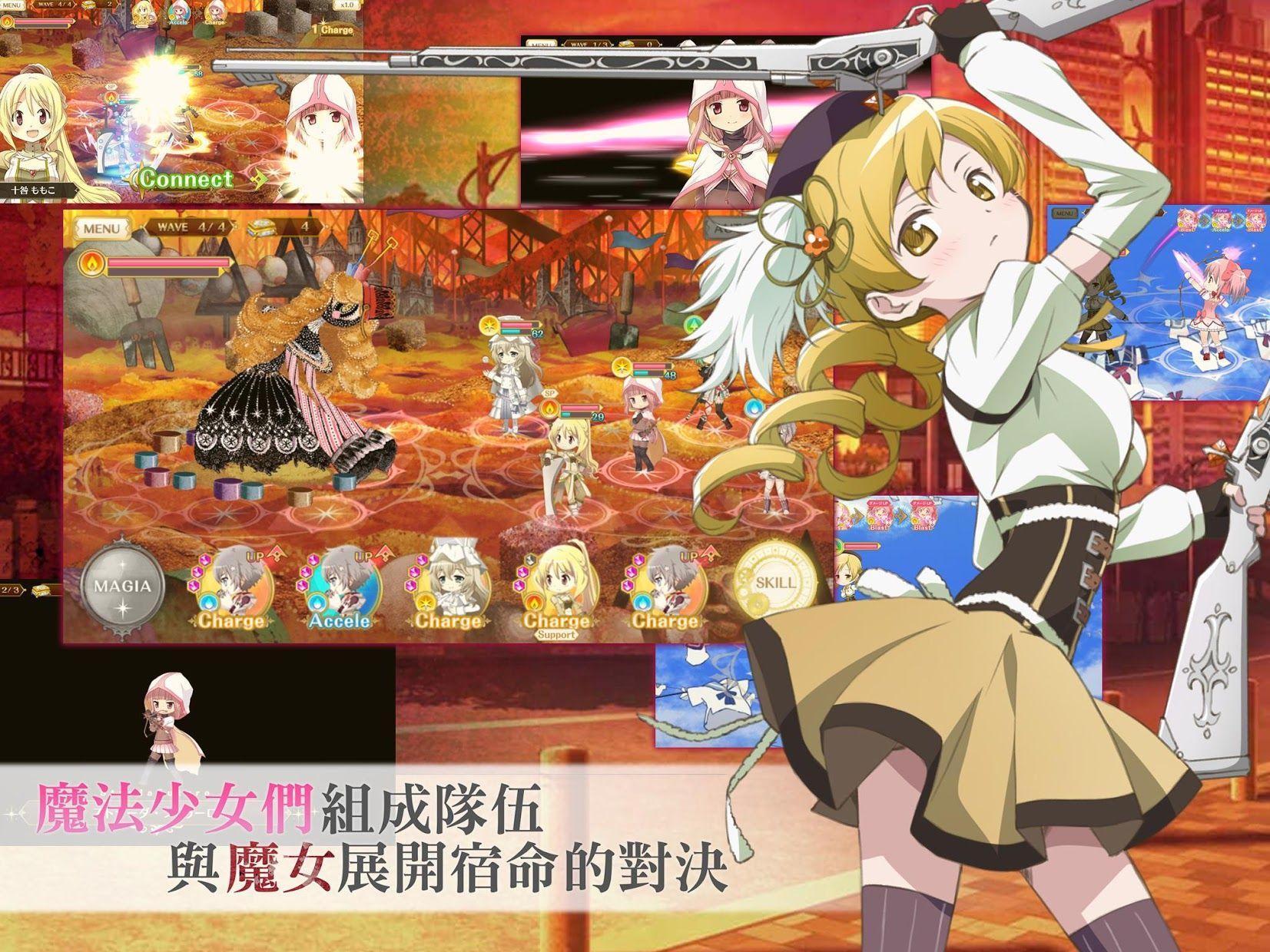 魔法纪录:魔法少女小圆外传(台服) 游戏截图2