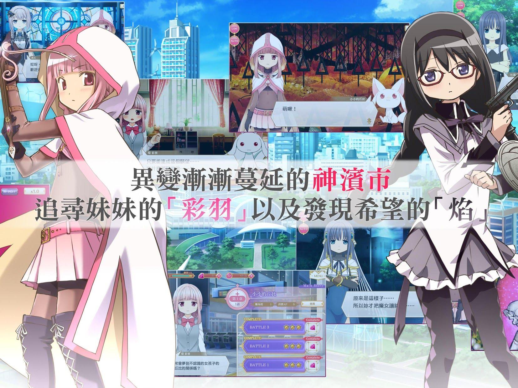 魔法纪录:魔法少女小圆外传(台服) 游戏截图3