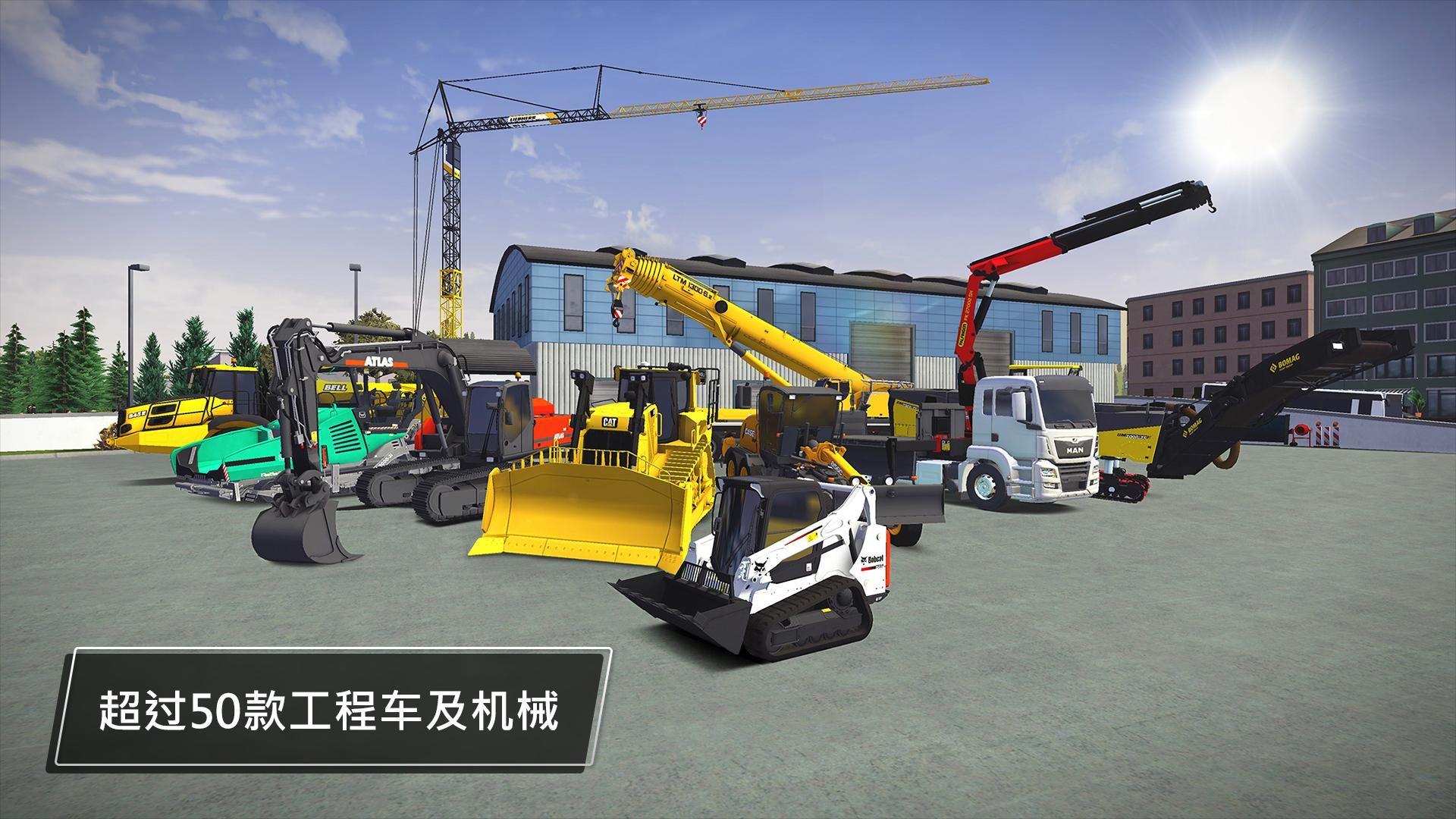模拟建设 3(Construction Simulator 3) 游戏截图1