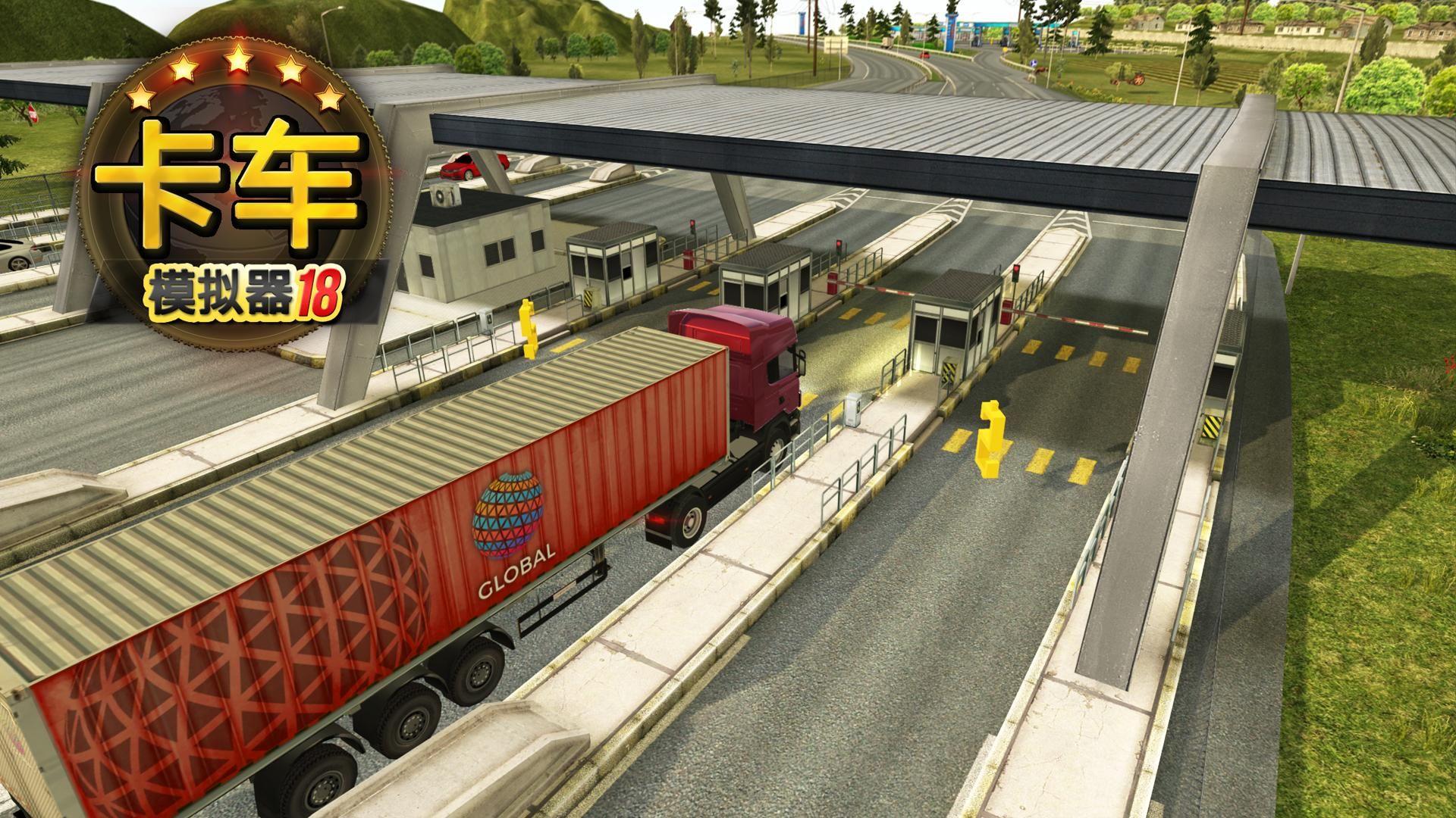 卡车模拟器2018年 - Truck Simulator 2018 : Europe 游戏截图1