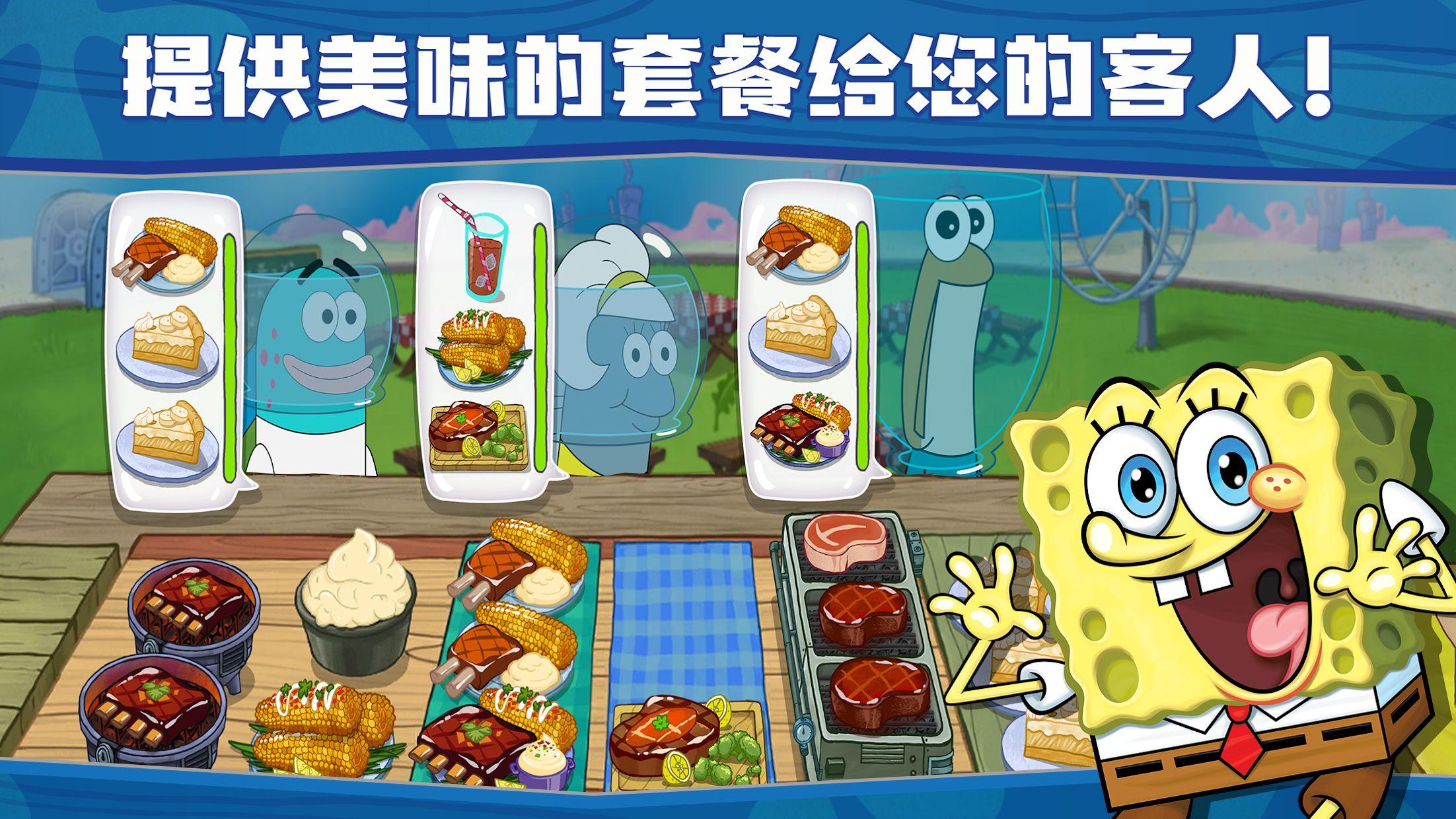 海绵宝宝: 大闹蟹堡王 游戏截图1