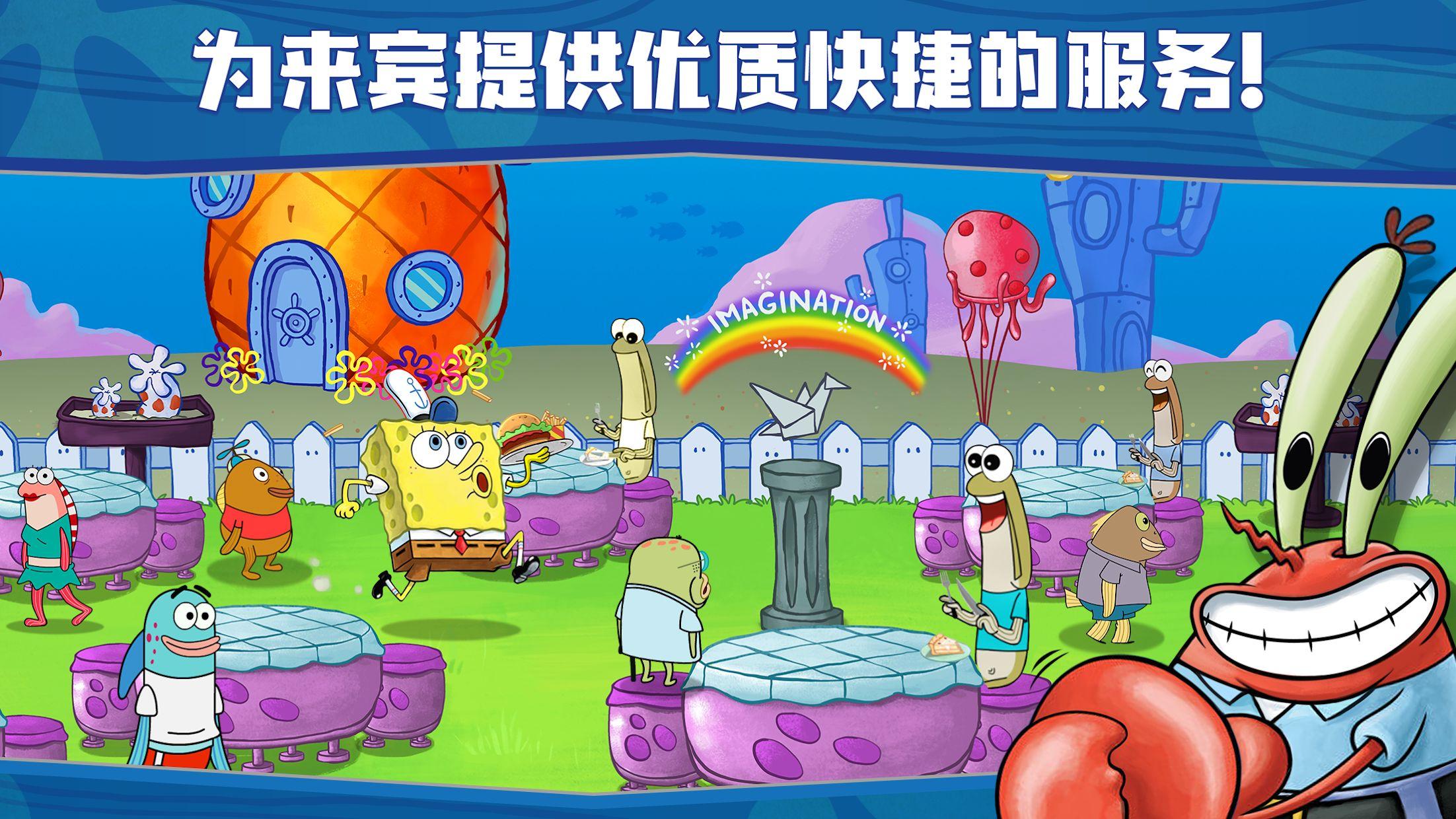 海绵宝宝: 大闹蟹堡王 游戏截图3