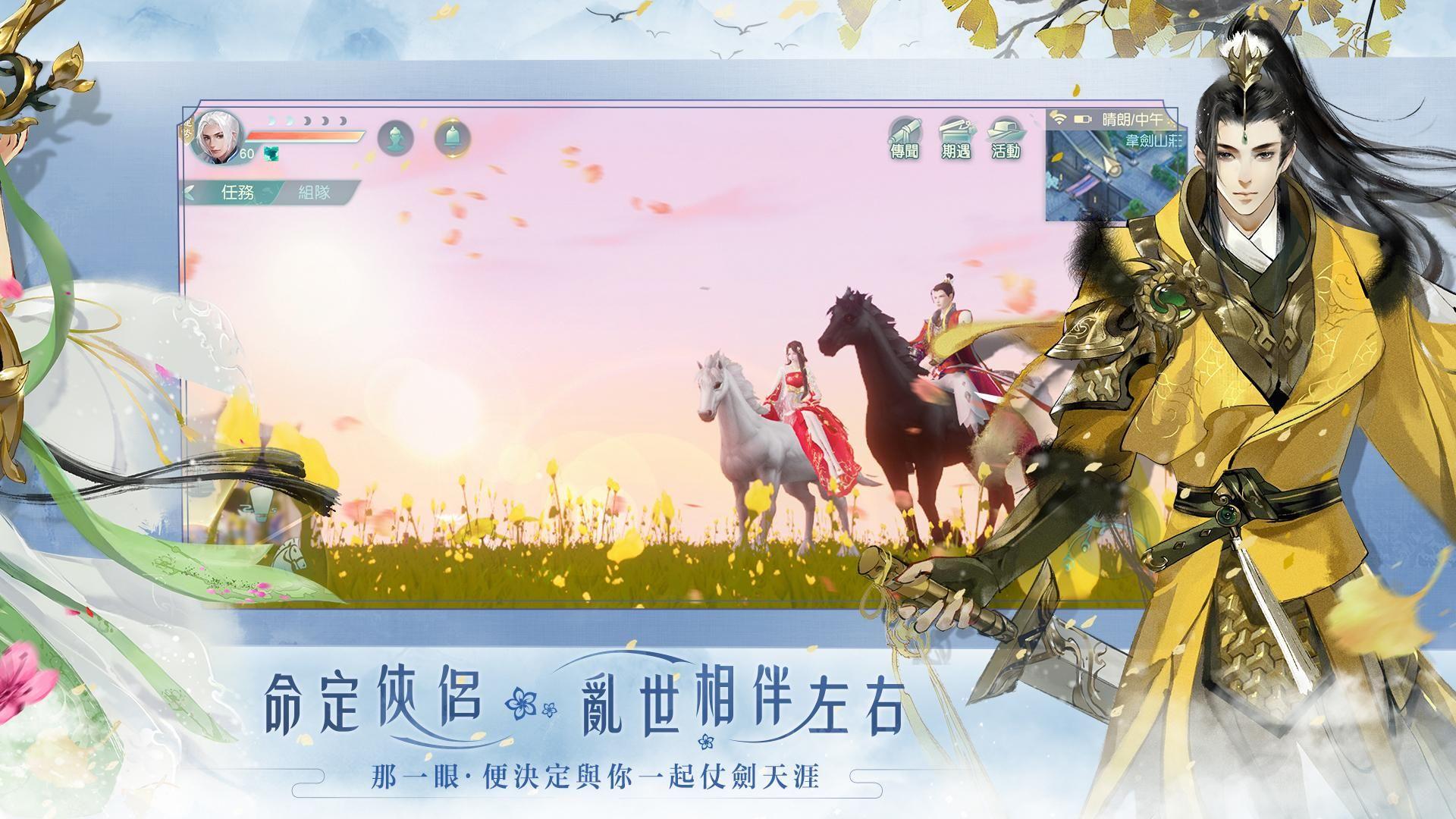 花与剑(台服) 游戏截图3