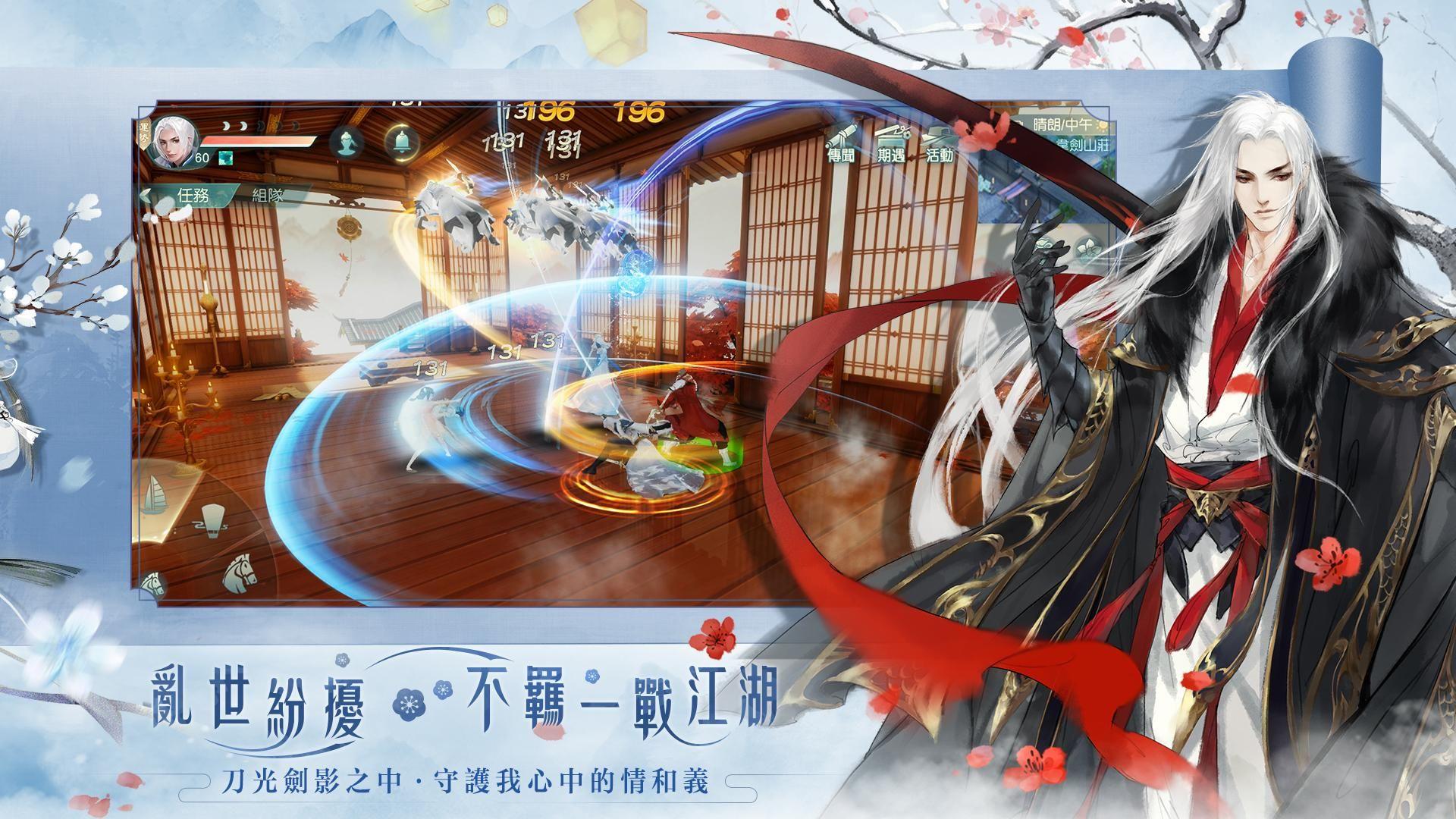 花与剑(台服) 游戏截图5