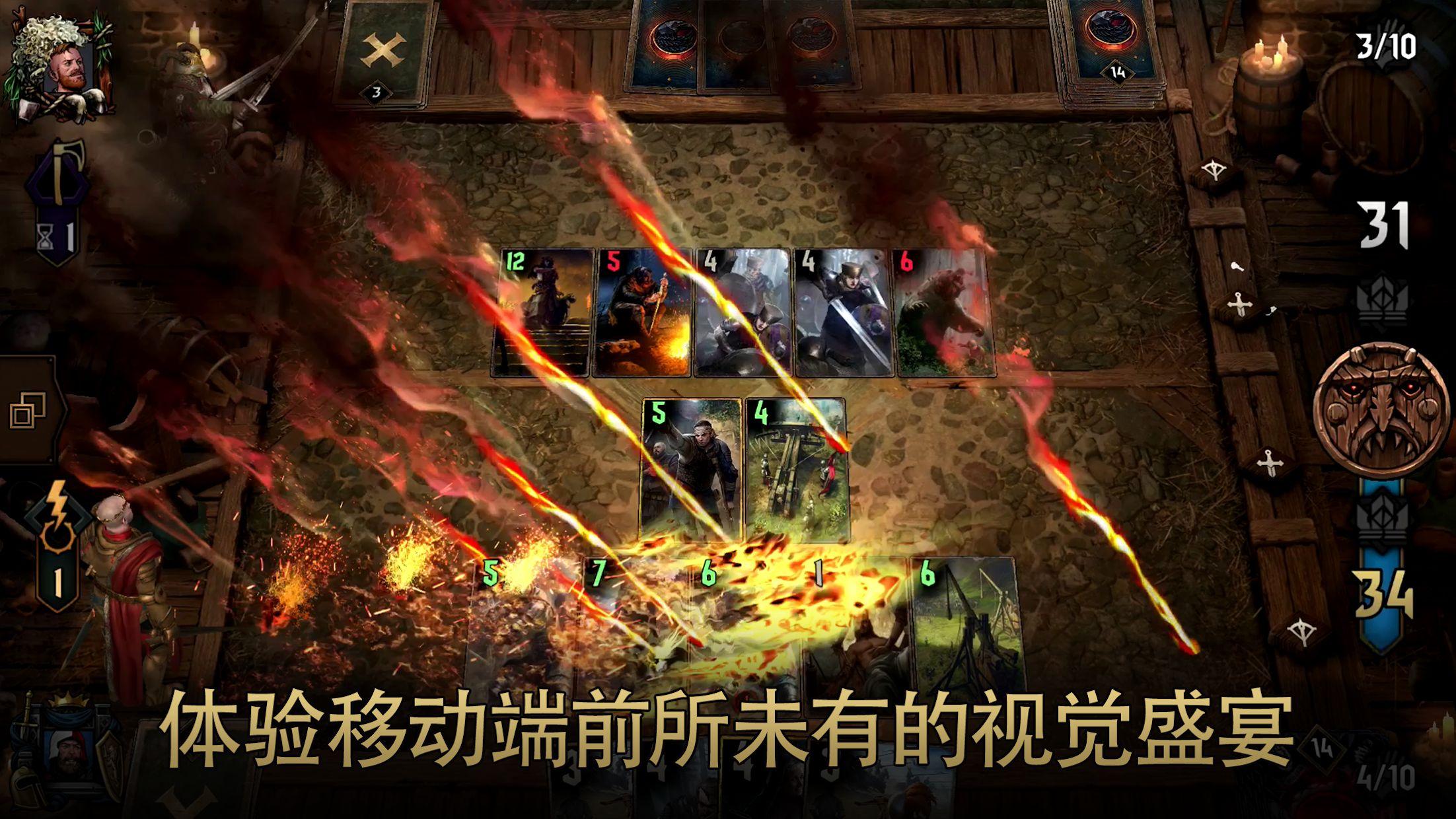 巫师之昆特牌 游戏截图5