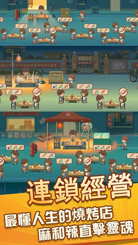 放置烧烤店 游戏截图3
