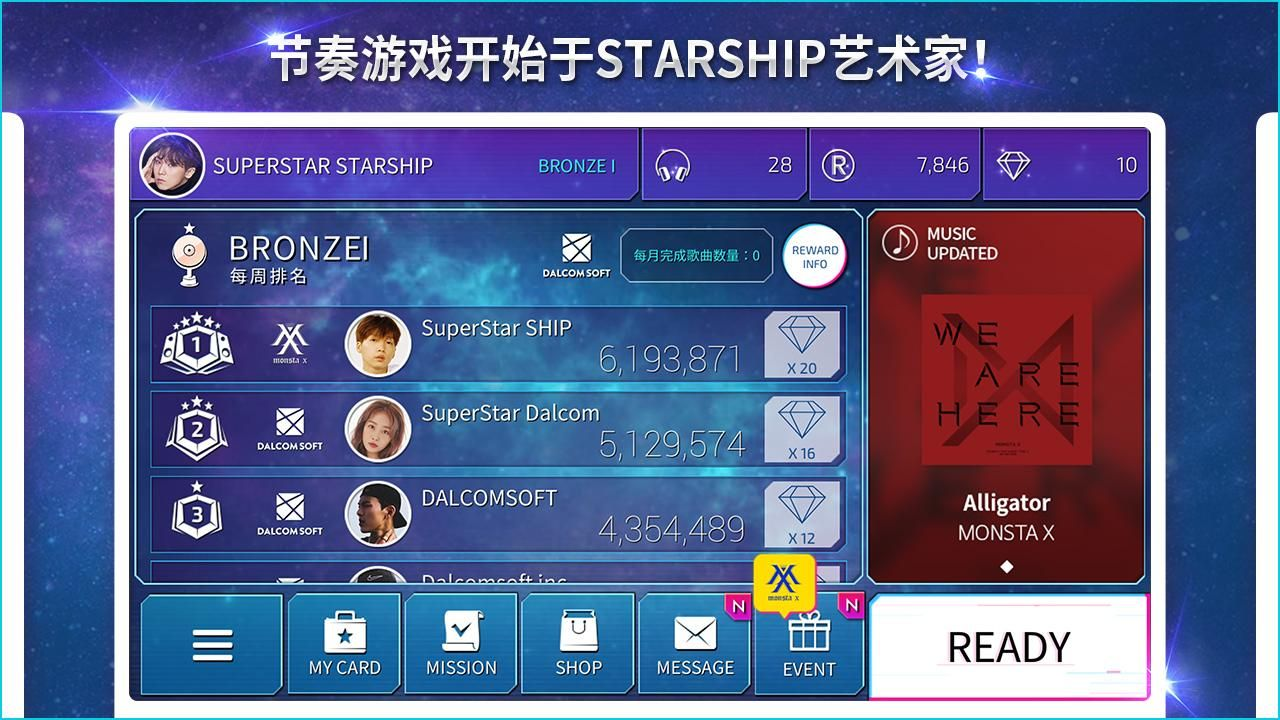 SuperStar STARSHIP 游戏截图2