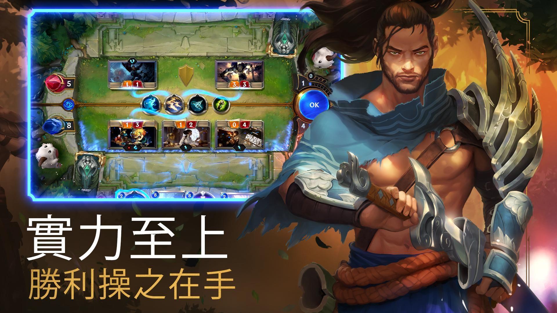 符文大地传说 | Legends of Runeterra(台服) 游戏截图3