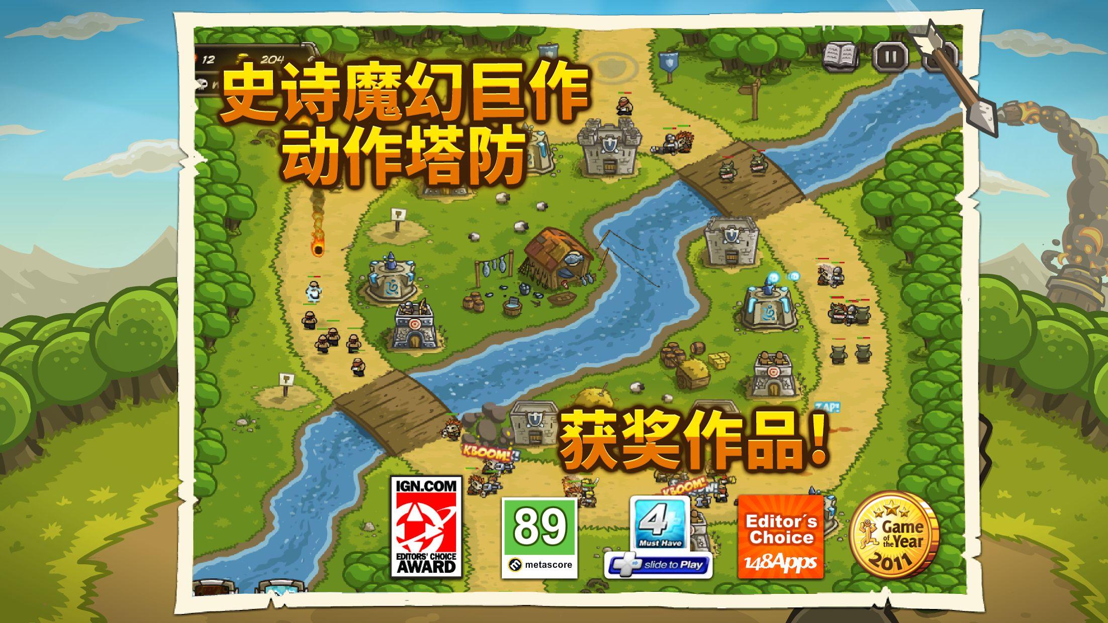 王国保卫战(Kingdom Rush) 游戏截图1