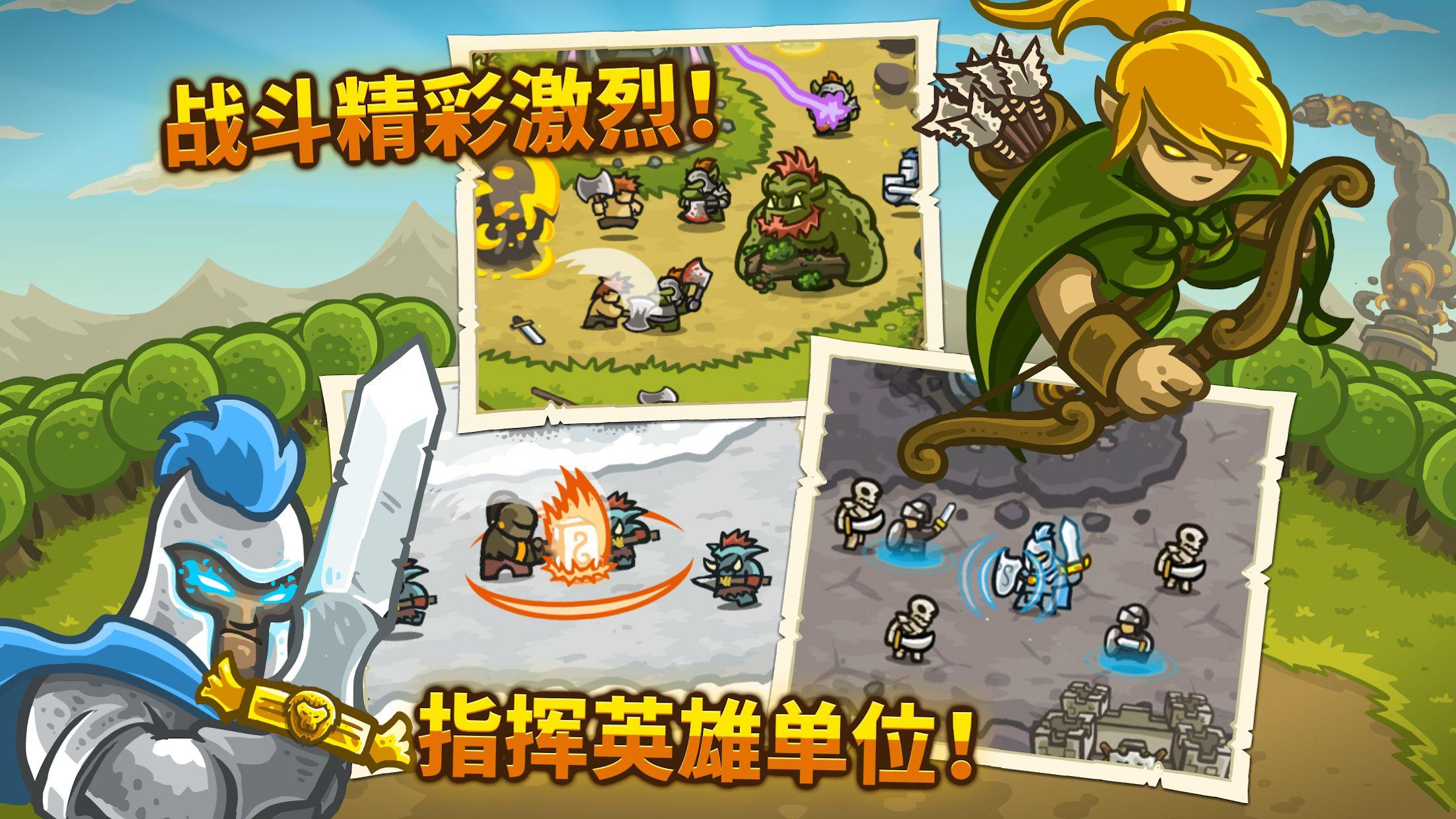 王国保卫战(Kingdom Rush) 游戏截图3