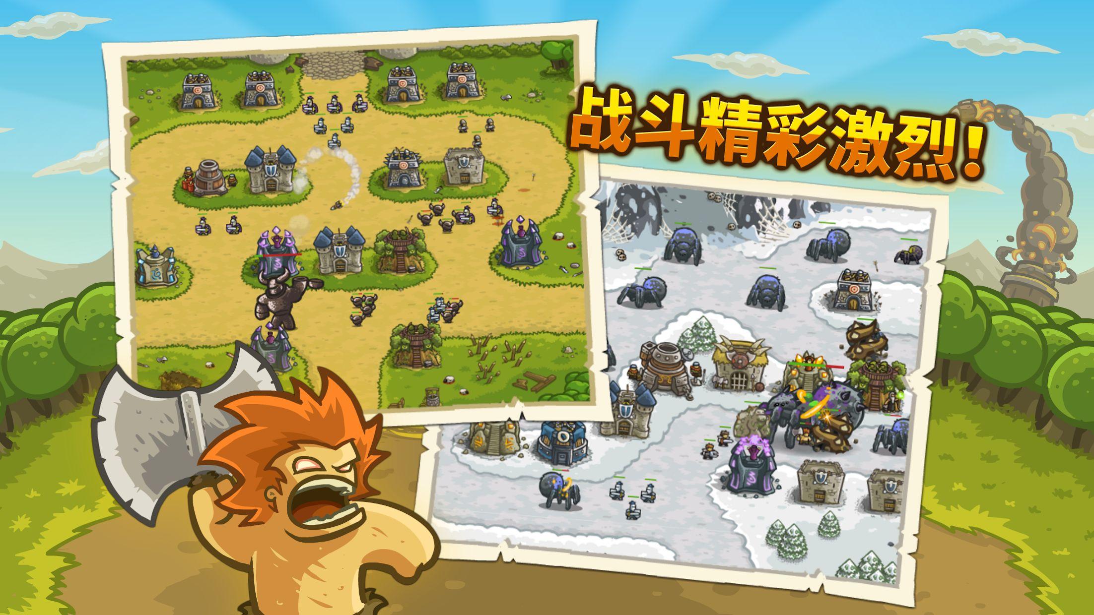 王国保卫战(Kingdom Rush) 游戏截图5
