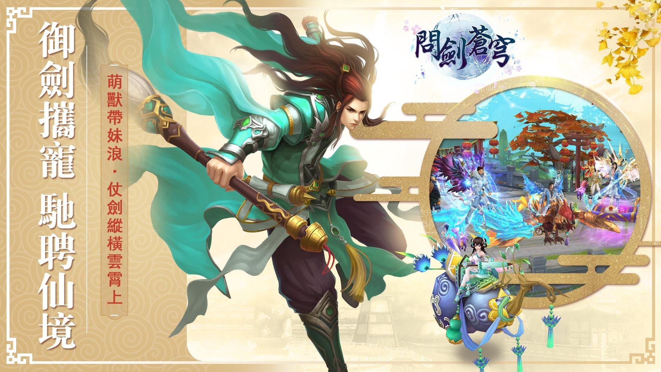 问剑苍穹 游戏截图4