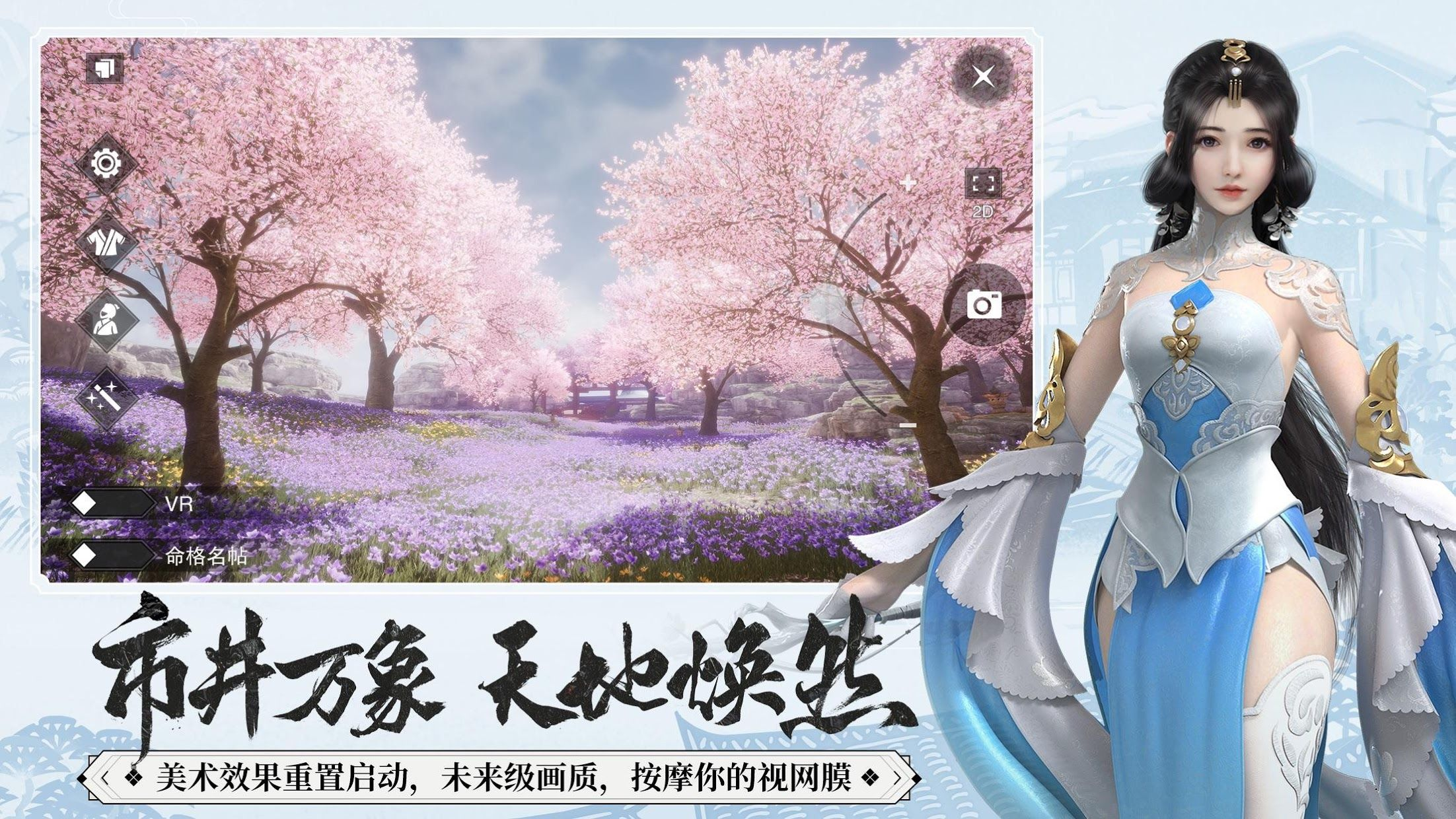 一梦江湖(美服) 游戏截图2