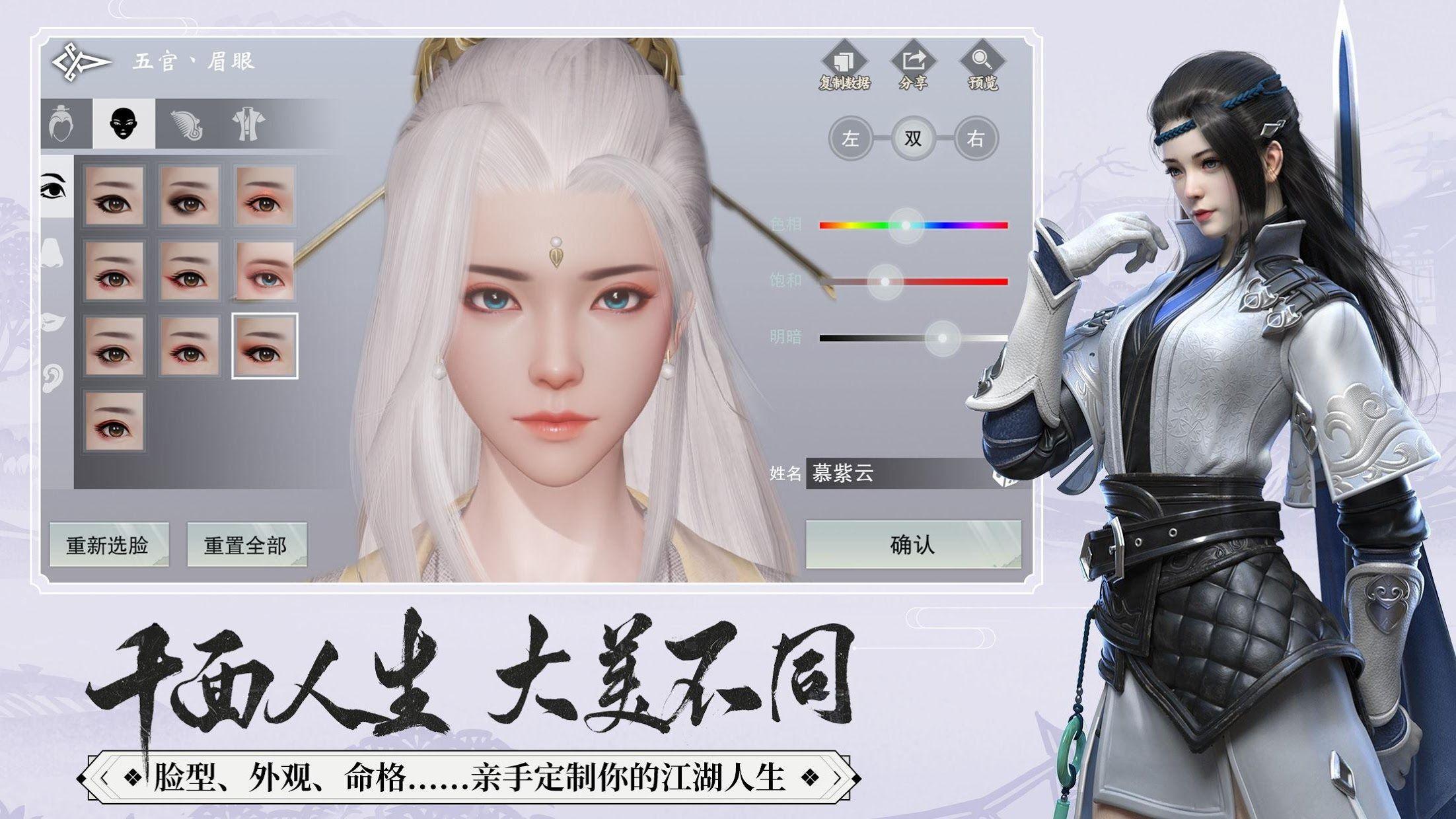 一梦江湖(美服) 游戏截图3