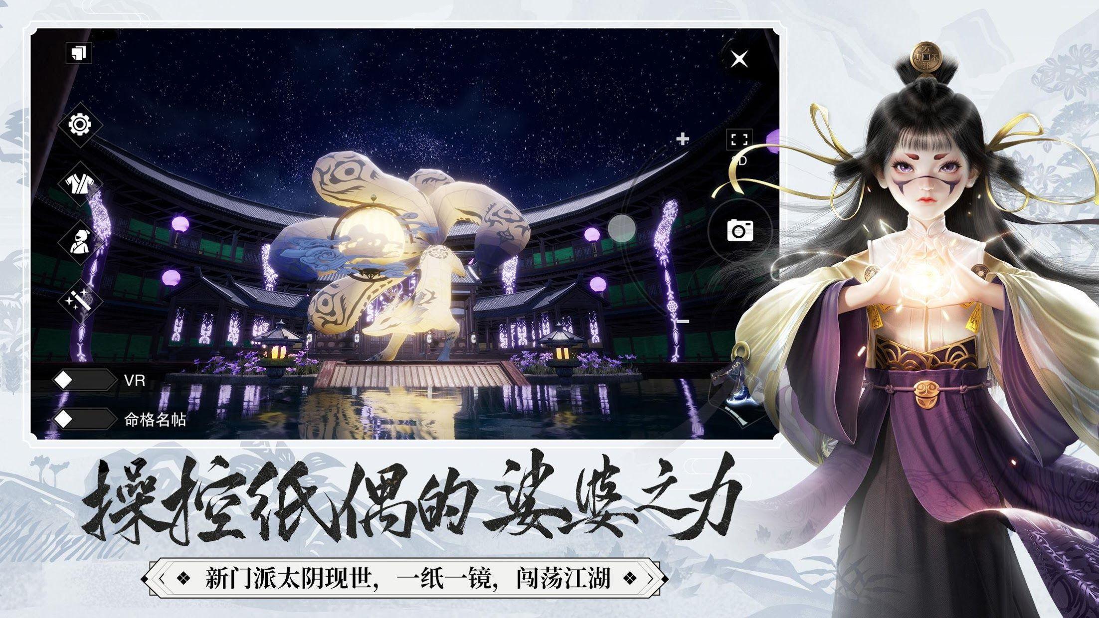 一梦江湖(美服) 游戏截图4