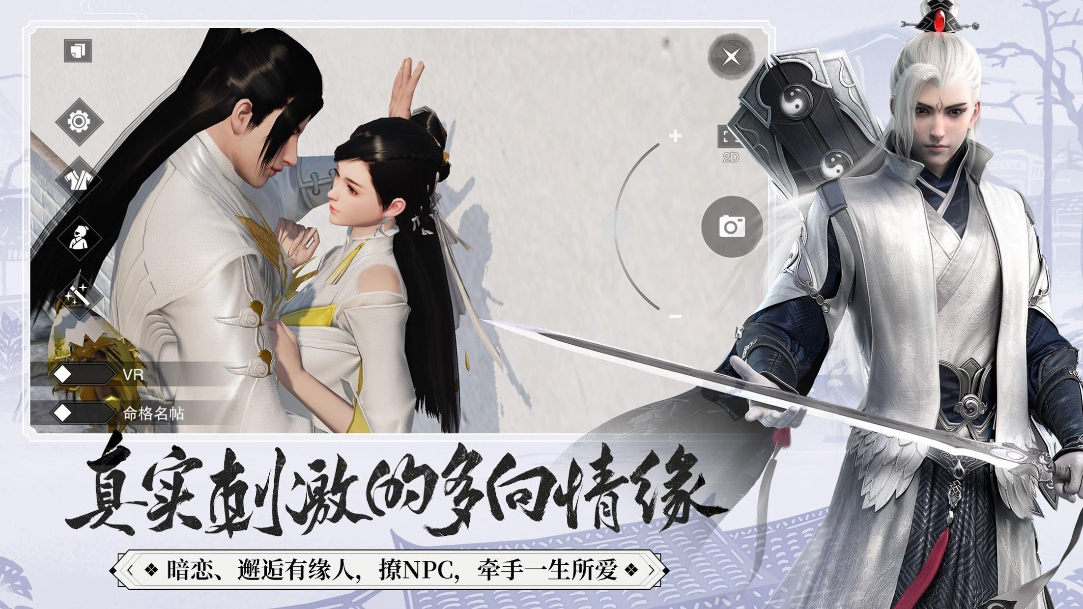 一梦江湖(美服) 游戏截图5