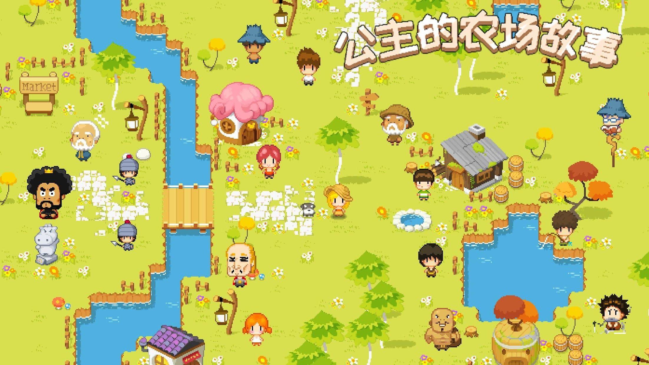 公主的农场故事 游戏截图1
