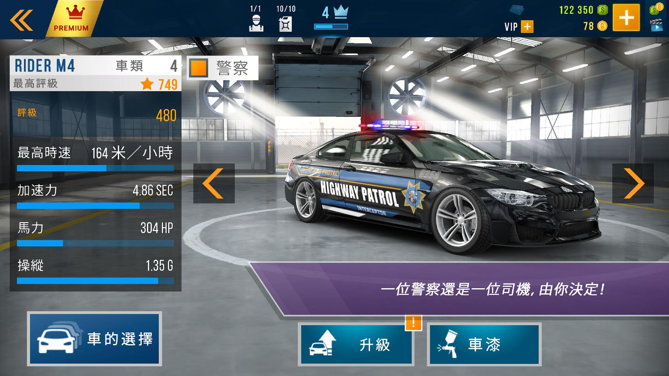 CarX 公路赛车 游戏截图2