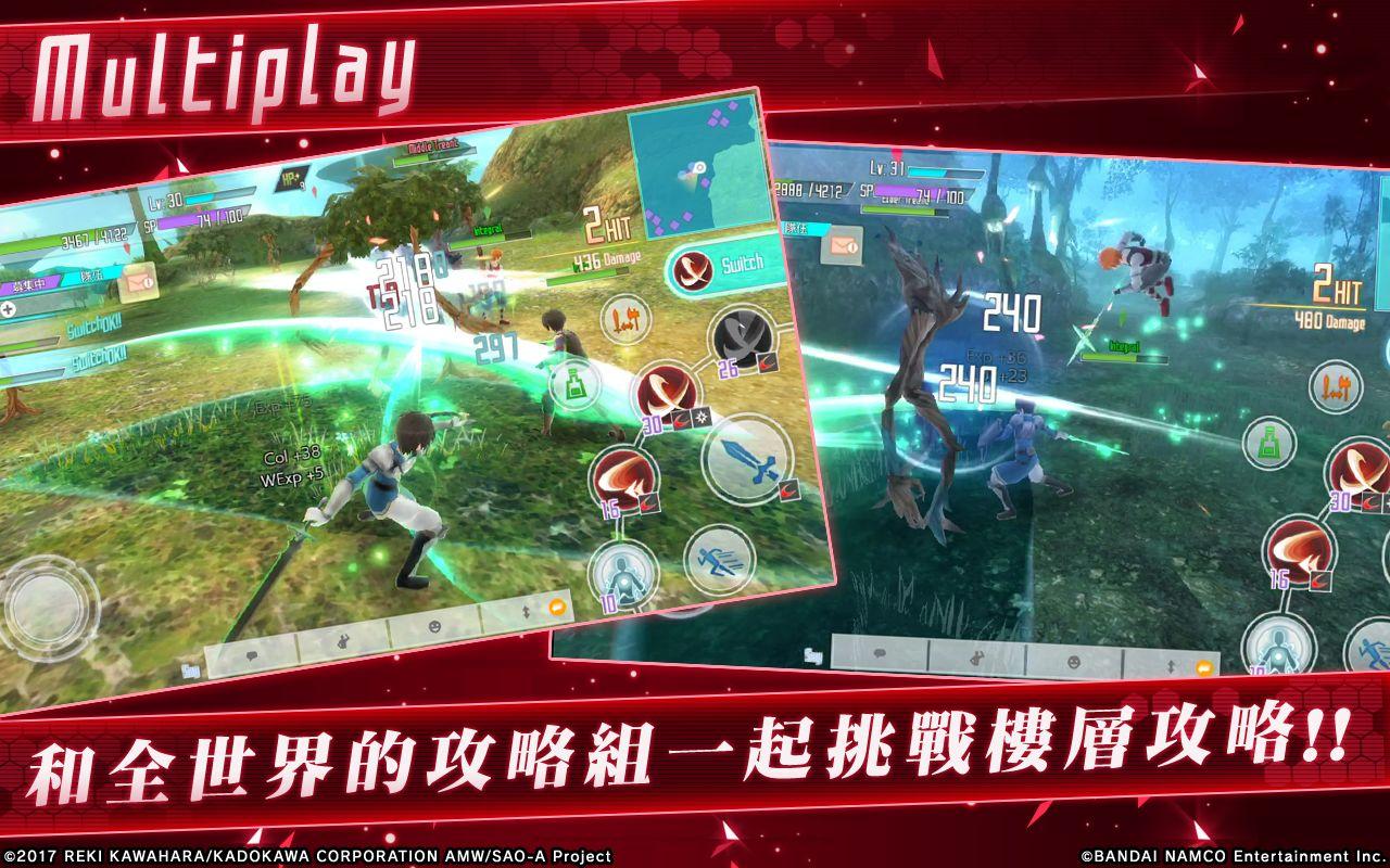 刀剑神域:关键斗士(SAO IF 台服) 游戏截图4
