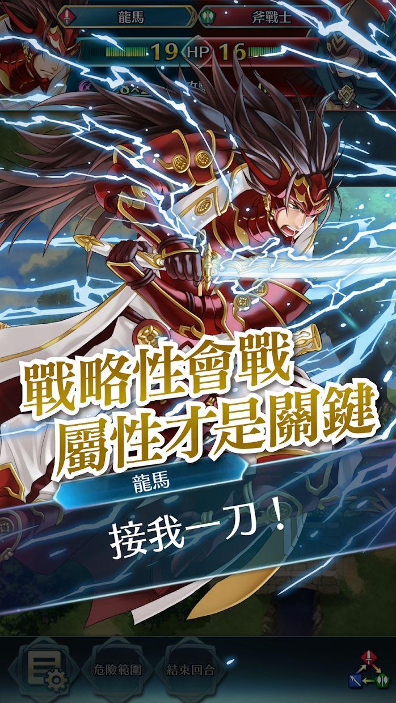火焰纹章:英雄 游戏截图2