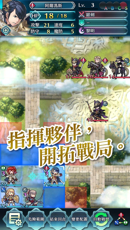 火焰纹章:英雄 游戏截图4