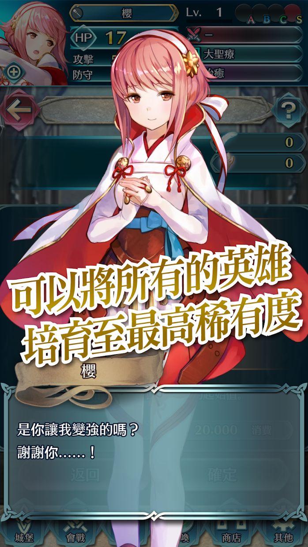 火焰纹章:英雄 游戏截图5