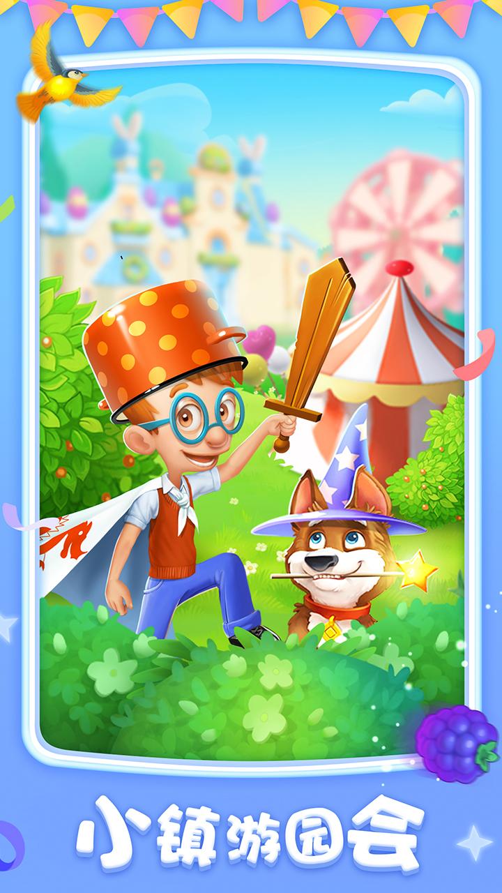 梦幻花园(国服) 游戏截图4