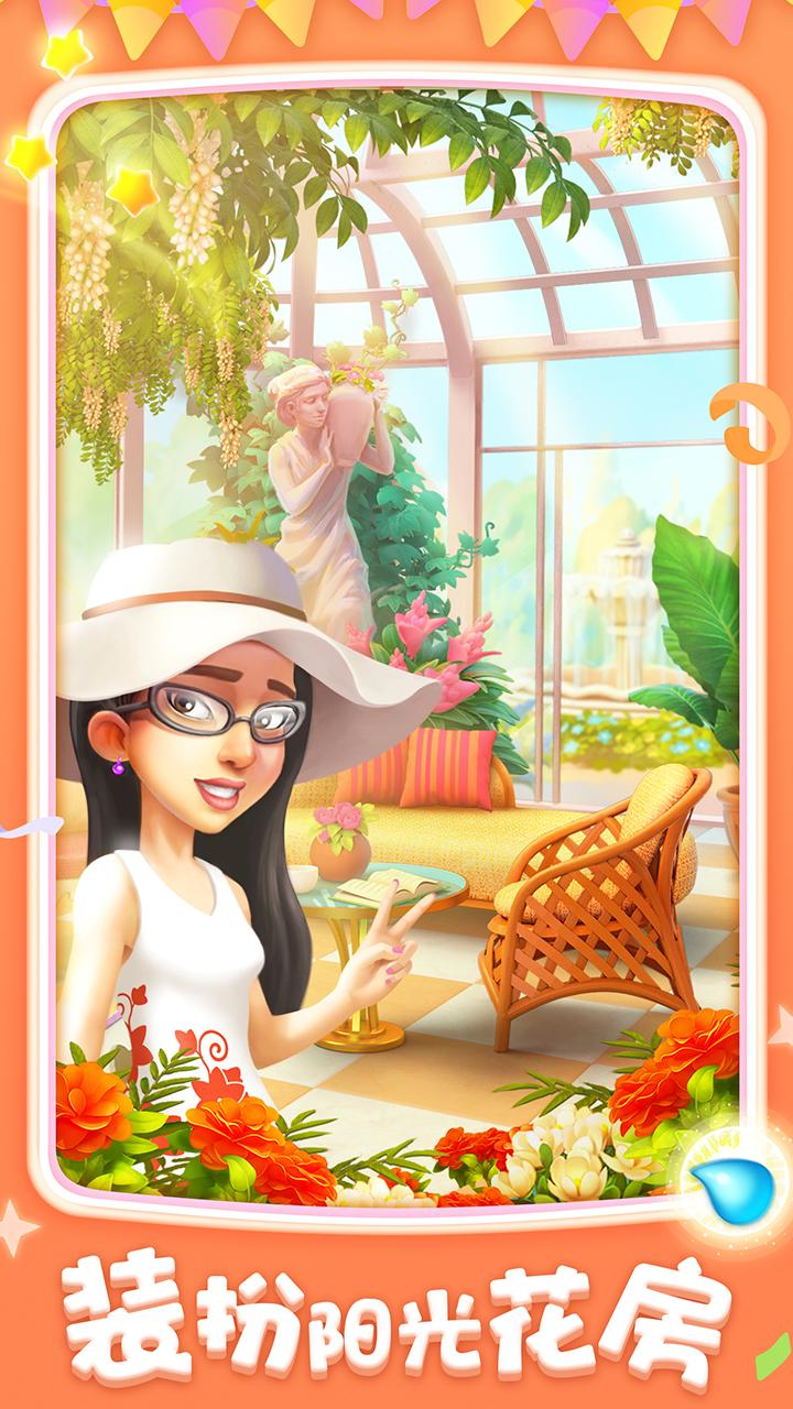 梦幻花园(国服) 游戏截图5