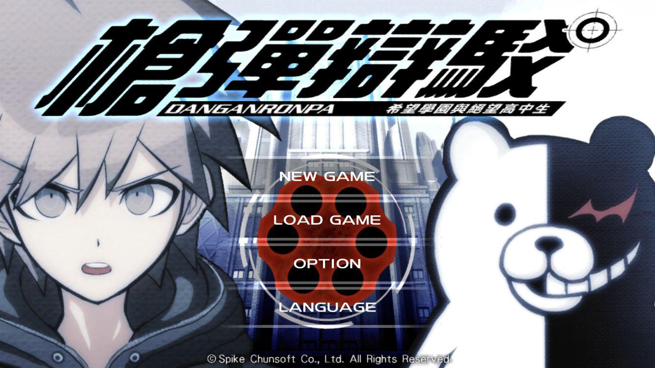 弹丸论破 希望学园与绝望高中生 Anniversary Edition 游戏截图1