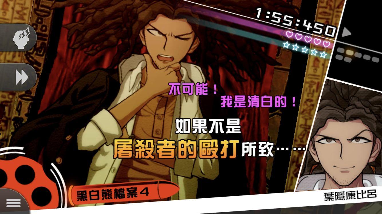 弹丸论破 希望学园与绝望高中生 Anniversary Edition 游戏截图3