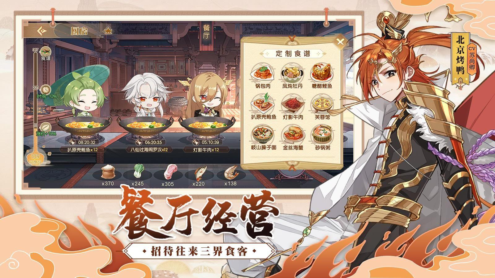 食物语新马版 游戏截图5